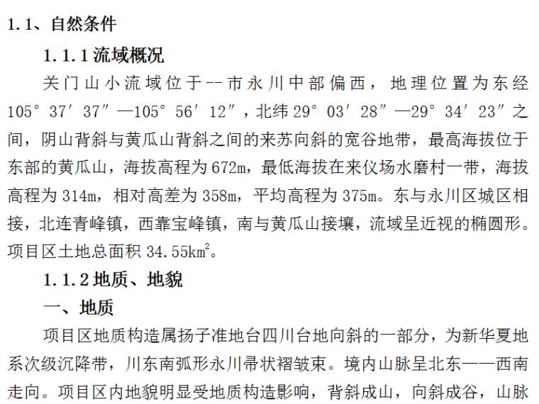某流域水土流失综合治理工程技术标(Word.73页)