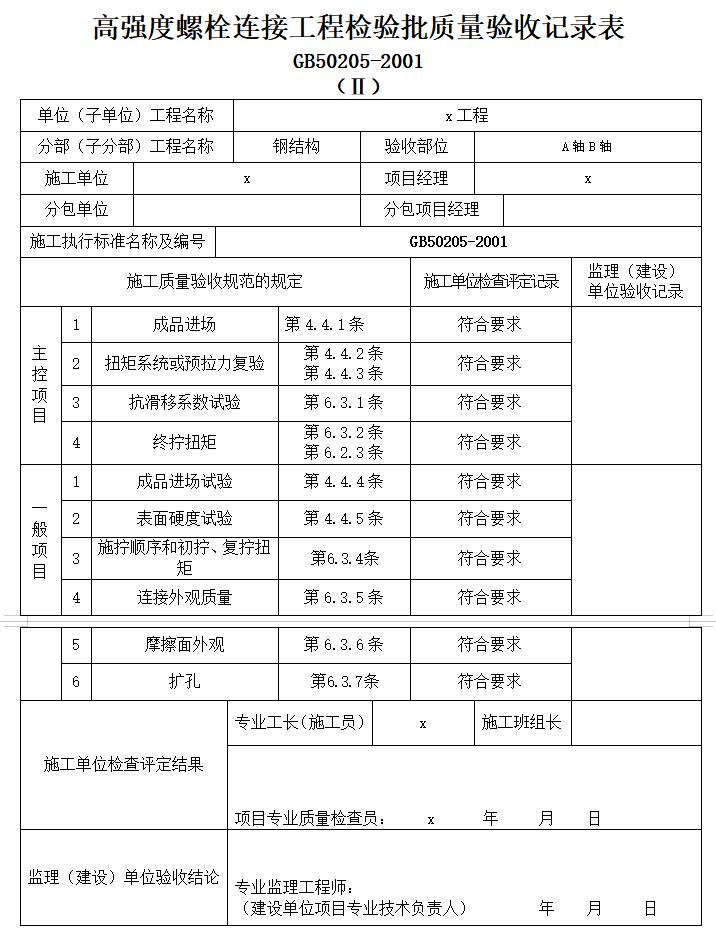 高强度螺栓连接工程检验批质量验收记录表