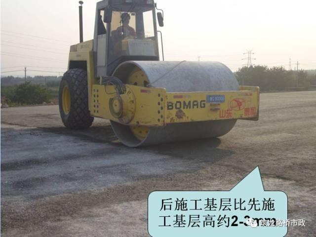 水稳碎石基层施工标准化管理_55