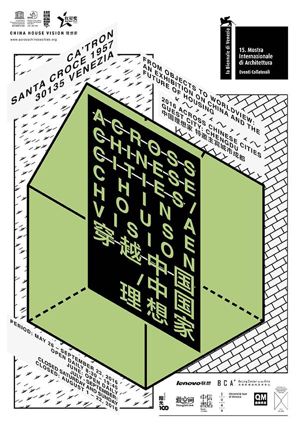 居家丨理想家威尼斯建筑展《穿越中国》系列