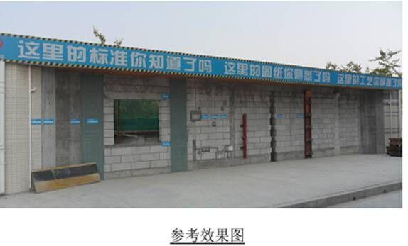 房建工程样板墙施工技术交底