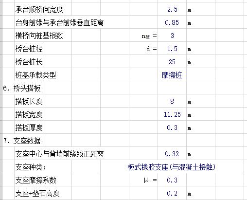 小桥单排桩薄壁桥台计算(带公式)_4