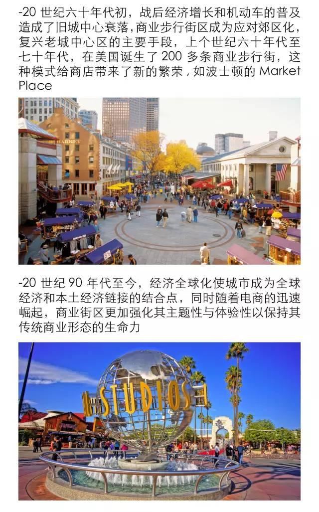 太古里、三里屯、新天地、田子坊等开放式商业街区设计最全解构_4