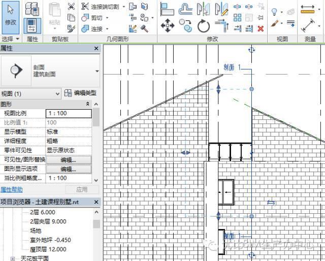 revit小技巧 | 如何创建和楼层平面不垂直的剖面视图?
