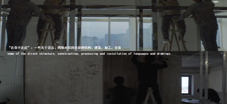 空间内建造—一位青年建筑师的室内建造小品试验_21