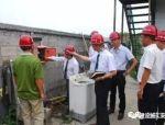 转给项目经理们看,你们的施工现场安全生产检查合格吗?(三)