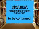 免费下载《城镇供热管网设计规范》CJJ 34-2010