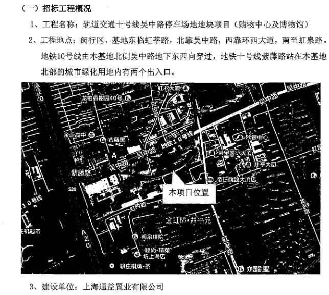 上海轨道交通停车场地块项目商场博物馆幕墙分包工程(共1165页)_2