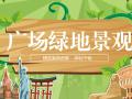 [速领]50套广场绿地景观设计资料大放送!