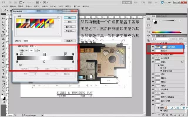 室内设计必学技能:彩色平面图PS教程_66