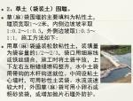 【全国】小型围堰堰型与施工介绍(共39页)
