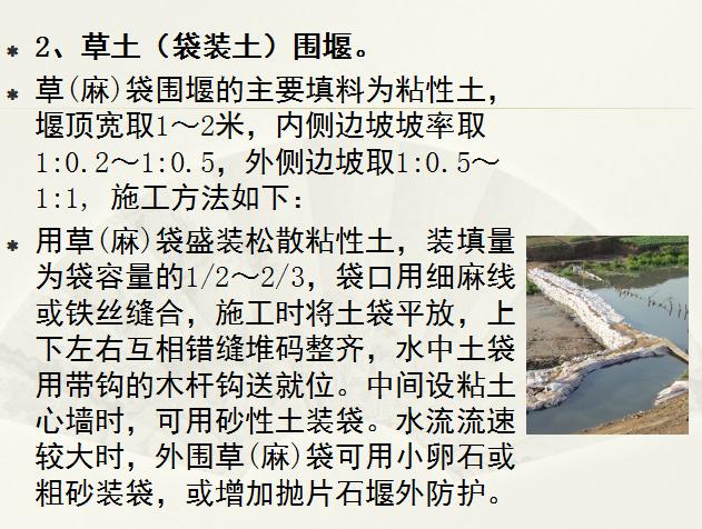 [全国]小型围堰堰型与施工介绍(共39页)