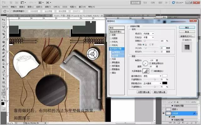 室内设计必学技能:彩色平面图PS教程_51