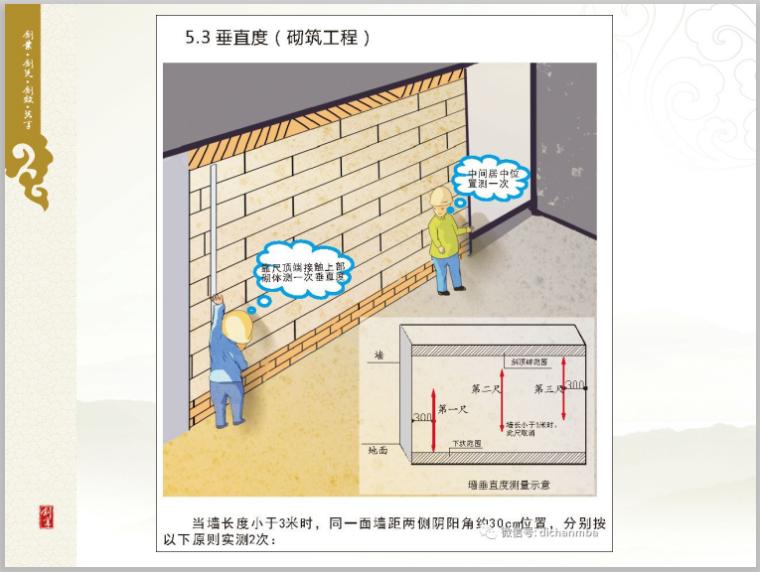 砌筑工程垂直度
