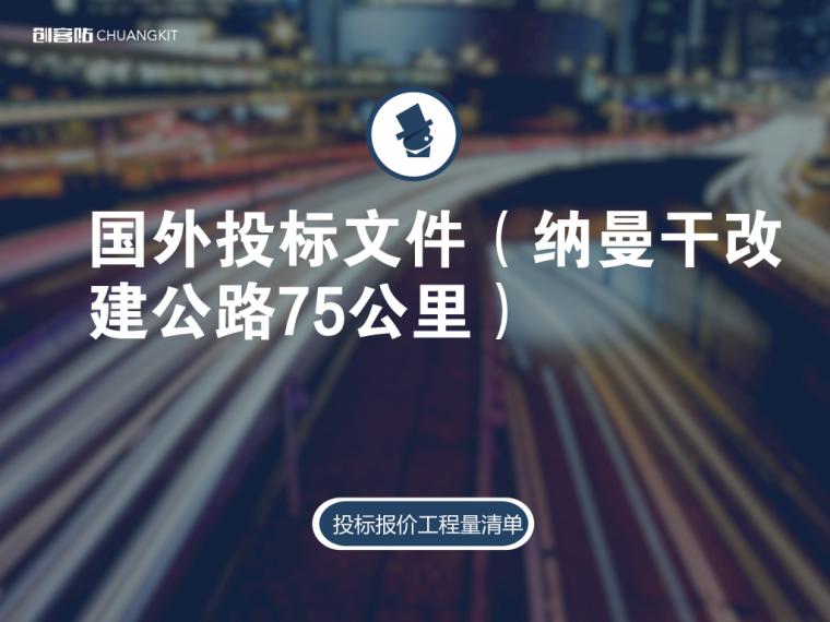 国外投标文件(纳曼干改建公路75公里)