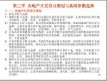 房地产项目开发策划及经营管理(161页)