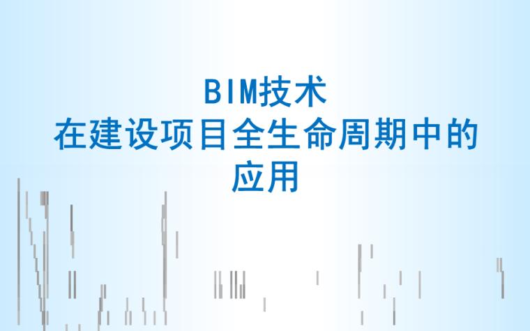 BIM技术在建设项目全生命周期中的应用