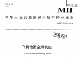 飞机地面空调机组MH6109-2014