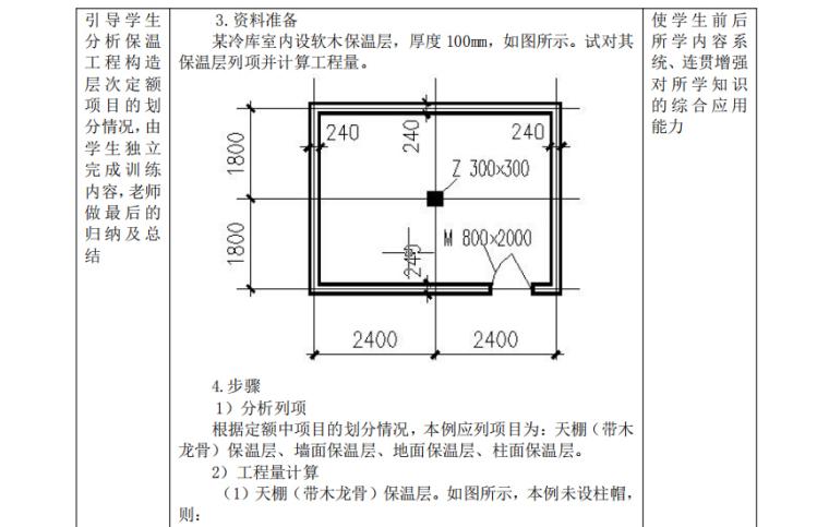 土石方工程工程量的计算(概念+公式+案例)_6