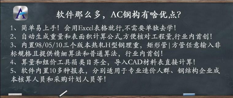 Excel就能轻松完成钢结构算量组价—AC钢构4.1共享版