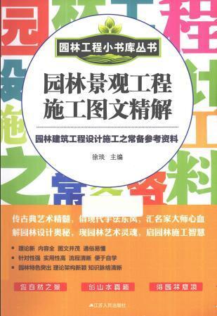 园林景观工程施工图文精解 [徐琰 主编] 2012年