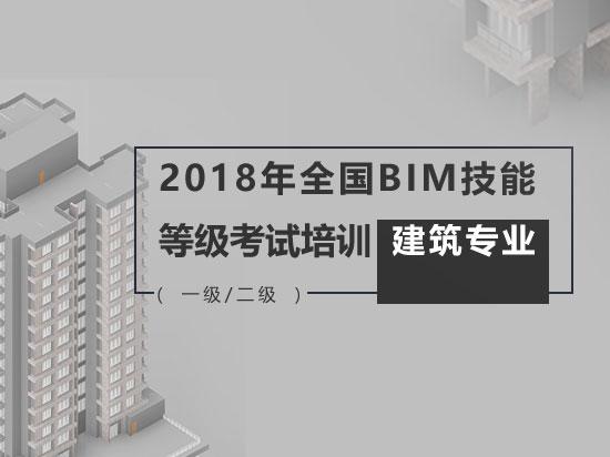 2018年全国BIM技能等级考试培训-建筑专业(一级/二级)