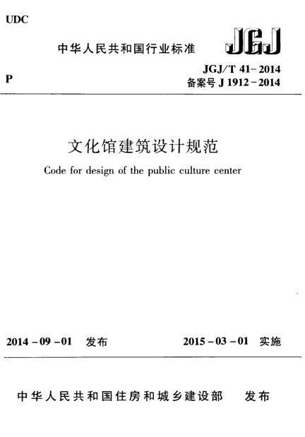 JGJT 41-2014 文化馆建筑设计规范