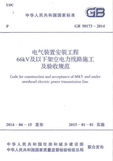 GB 50173-2014 电气装置安装工程66kV及以下架空电力线路施工及验