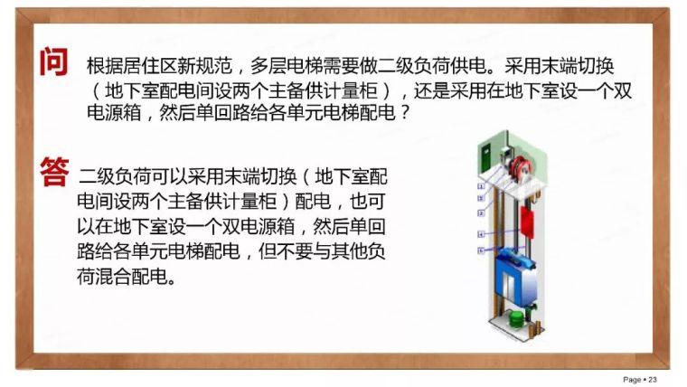 建筑电气设计常见问题分析_24