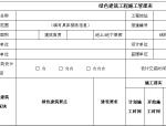 绿色建筑工程施工管理表