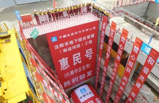 中建六局首个盾构法施工综合管廊隧道全部贯通_16