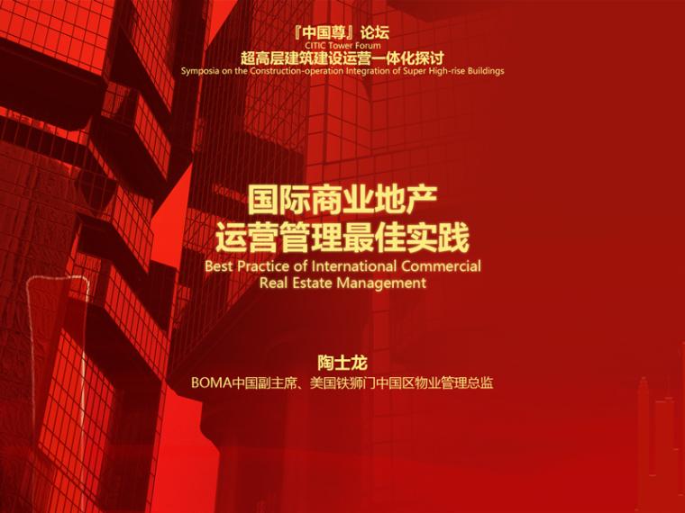 陶士龙:国际商业地产运营管理最佳实践