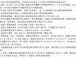 【全国】安全文明管理制度(共26页)