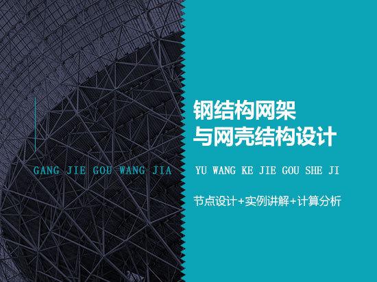 钢结构网架与网壳结构设计