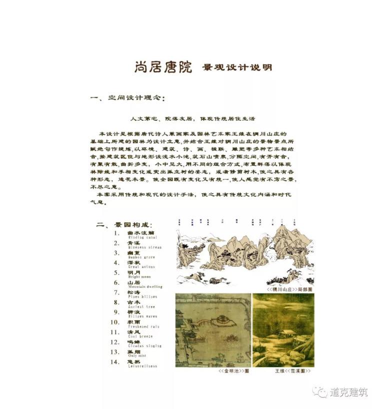 西安尚林苑-传统建筑文化在当代时代背景下的演绎_18