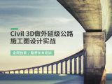 Civil 3D做外延级公路施工图设计实战(全网独家/路桥bim培训)