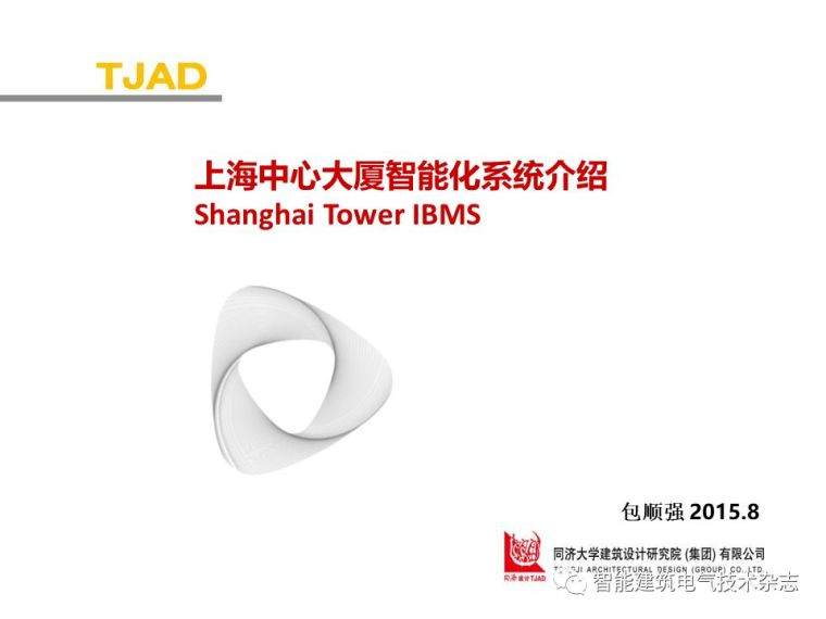 PPT分享|上海中心大厦智能化系统介绍