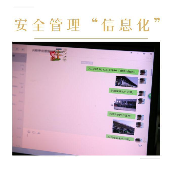 """安全生产""""四化""""管理法丨管理"""