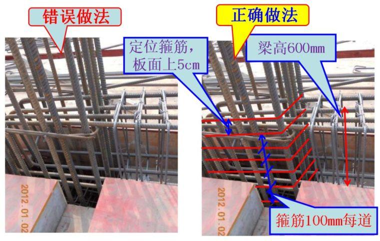 現場墻、板、梁鋼筋連接施工要點及常見問題_12