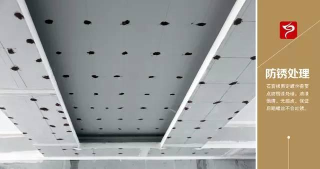 室内施工《100个工艺细节》_49