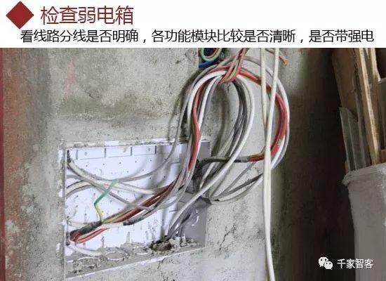 家庭装修弱电布线施工规范及常见问题_15