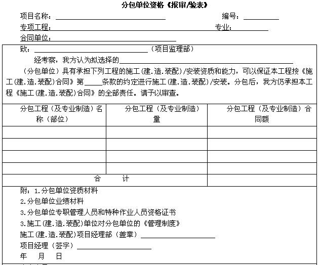 [北京]建设工程监理工作规程标准(表格丰富)_4