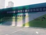 """骑匹快马一起去看""""深圳国际家居软装博览会"""""""