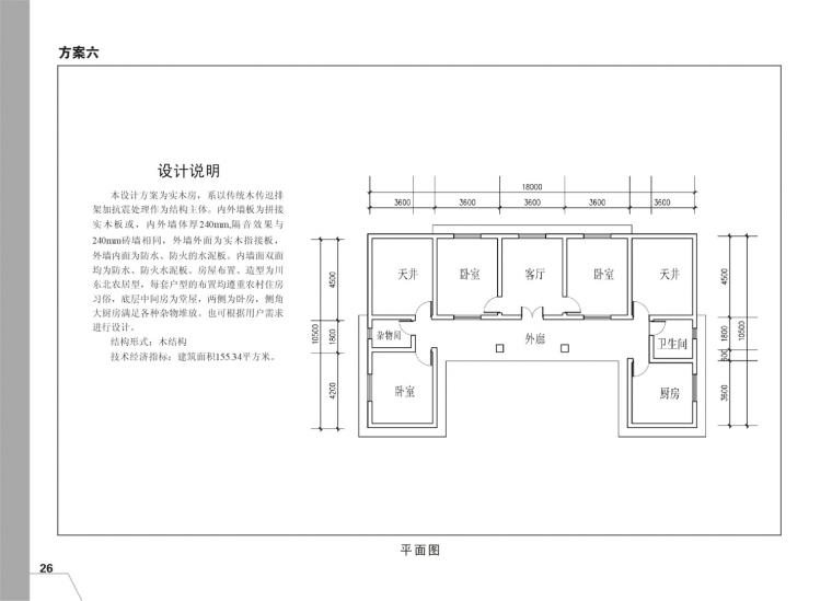 新农村建设农房设计(7个方案,可供参考,实用美观)-26.jpg