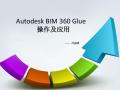 AutodeskBIM360Glue-使用方法