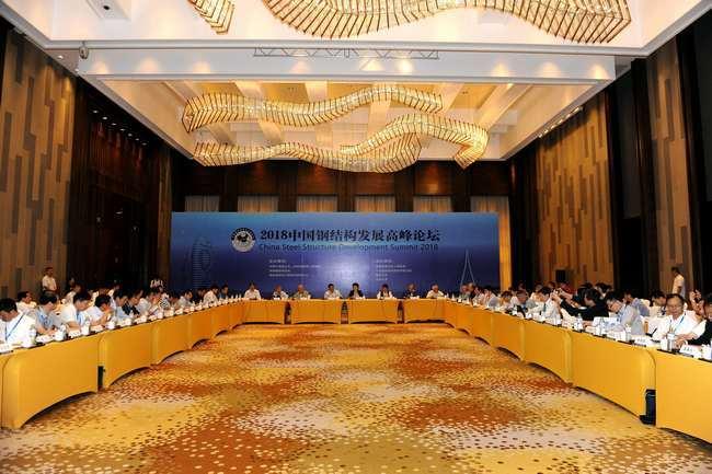 2018中国钢结构发展高峰论坛今召开