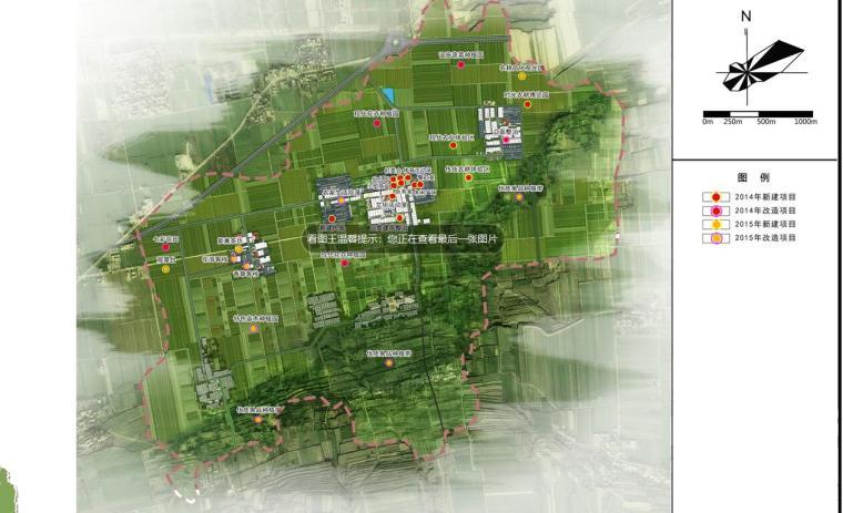 【陕西】某县淡村镇荆川村村庄规划方案设计PDF(33页)_4