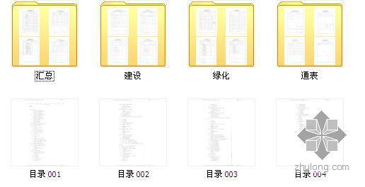 天津市园林资料表格