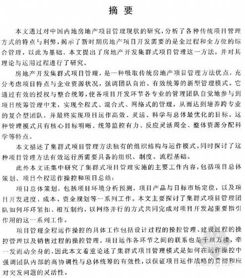 [硕士]集群式项目管理在荔景小区开发中的运用研究[2004]