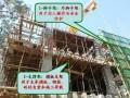 房屋建筑安全管理脚手架及模板分类详细讲解(图文并茂)